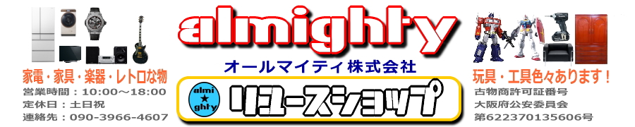 Almighty-中古・リユース用品販売のお店-